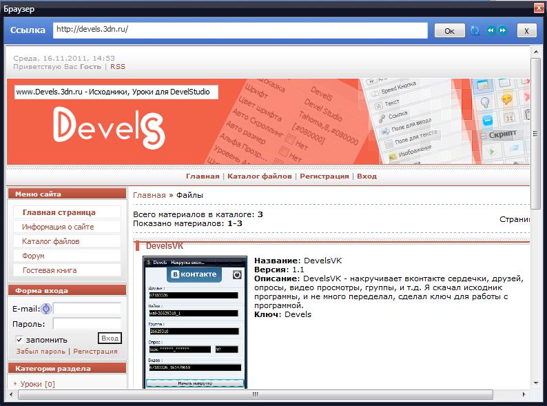 Точка пароля для php devel studio